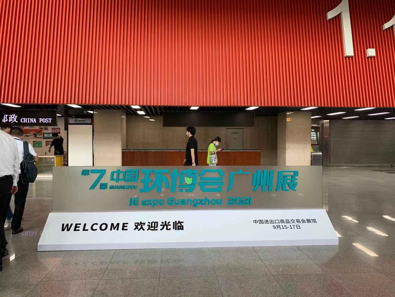 地森传感—2021 IE expo中国环保会展圆满结束,精彩永不落幕。